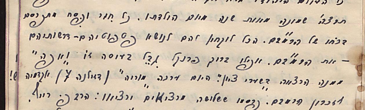 עמוד יומן משנת 1935