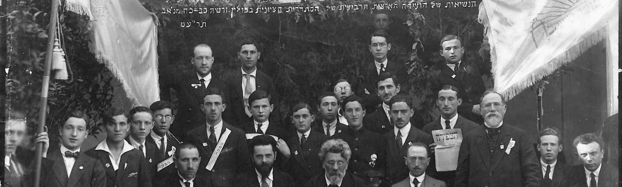 ורשה, הוועידה הציונית הארצית הרביעית, 1919